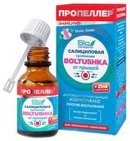 "Пропеллер Immuno Салициловая суспензия ""Boltushka"" от прыщей"
