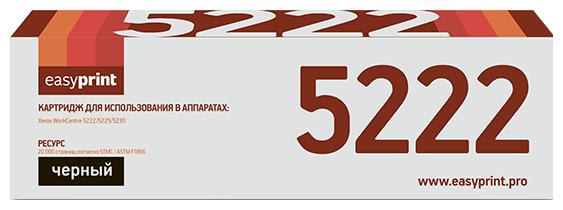 Картридж EasyPrint LX-5222, совместимый