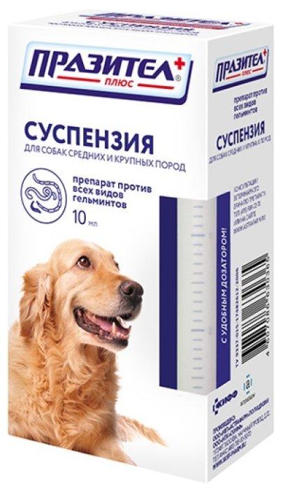 Астрафарм Празител Плюс суспензия для собак средних и крупных пород 10 мл