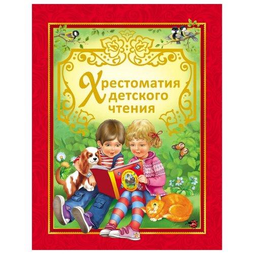 Купить Хрестоматия детского чтения, РОСМЭН, Детская художественная литература