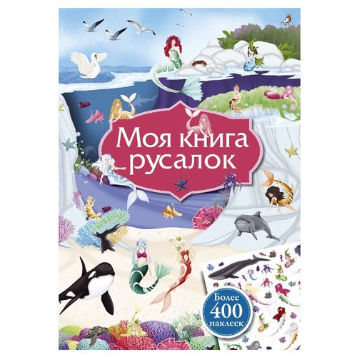 Моя книга русалокКнижки с наклейками<br>