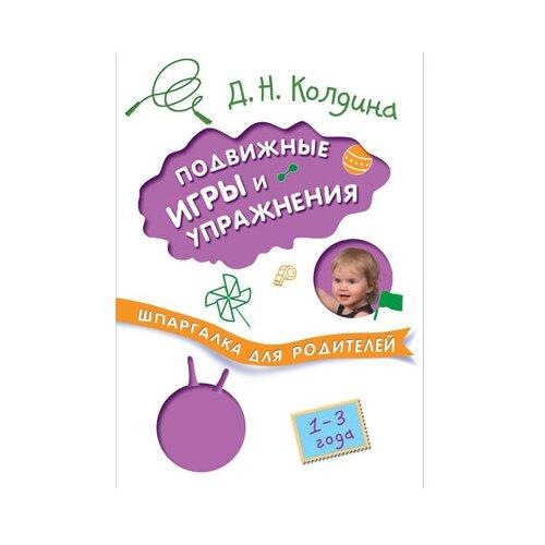 Купить Колдина Д. Н. Подвижные игры и упражнения с детьми 1-3 лет , Мозаика-Синтез, Книги для родителей