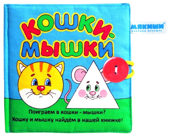 Мякиши Кошки-мышки