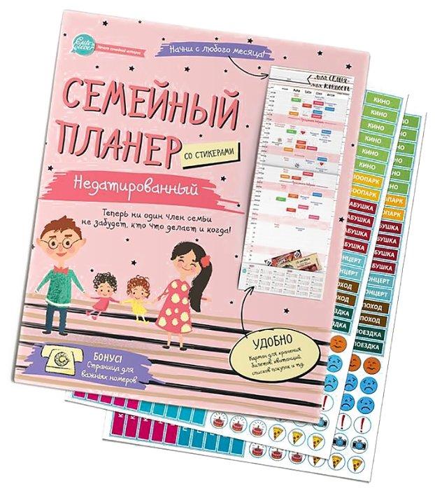 Плакат Happy line Семейный планер с наклейками. Недатированный