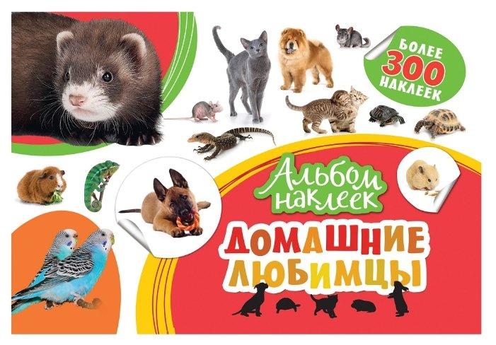 РОСМЭН Альбом наклеек Домашние любимцы (33089) — купить и выбрать из более, чем 3 предложений по выгодной цене на Яндекс.Маркете