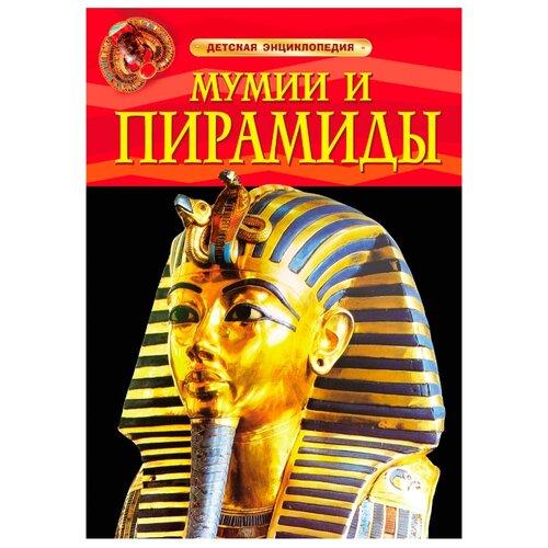 Купить Тэплин С. Детская энциклопедия. Мумии и пирамиды , РОСМЭН, Познавательная литература