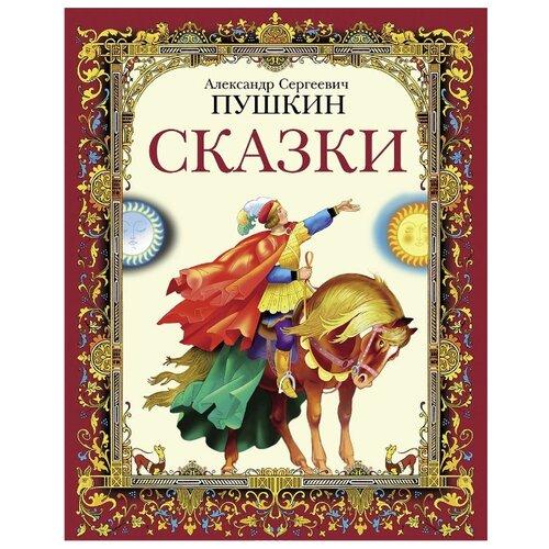 Купить Пушкин А. C. Сказки. Пушкин А. С. , Стрекоза, Детская художественная литература