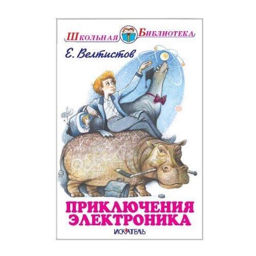 Велтистов Е. С. Школьная библиотека. Приключения Электроника