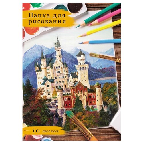 Купить Папка для рисования Проф-Пресс Нарисованный замок 29.7 х 21 см (A4), 120 г/м², 10 л., Альбомы для рисования