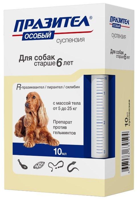 Празител Особый суспензия для приема внутрь для собак старше 6 лет от 5 до 25 кг, флакон 10 мл (вет)