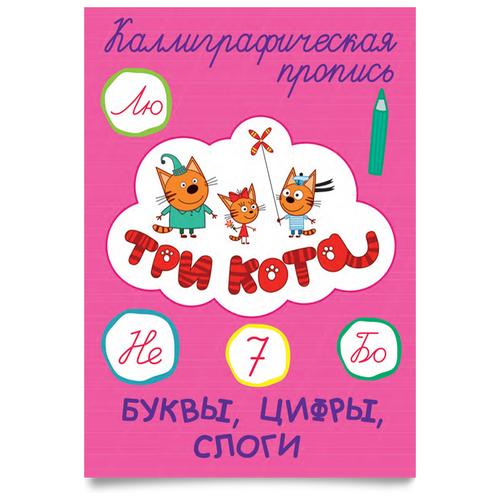 Купить Три кота. Каллиграфические прописи. Буквы, цифры, слоги, Проф-Пресс, Учебные пособия