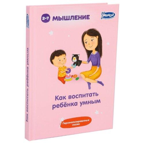 Купить Книга Умница Как воспитать ребёнка умным, Обучающие материалы и авторские методики