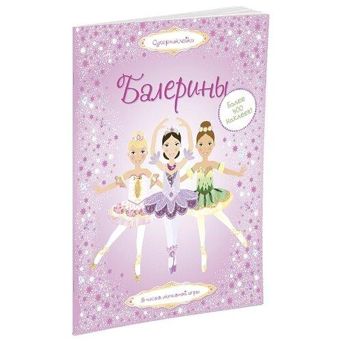 Купить Книжка с наклейками Супернаклейки. Балерины , Machaon, Книжки с наклейками