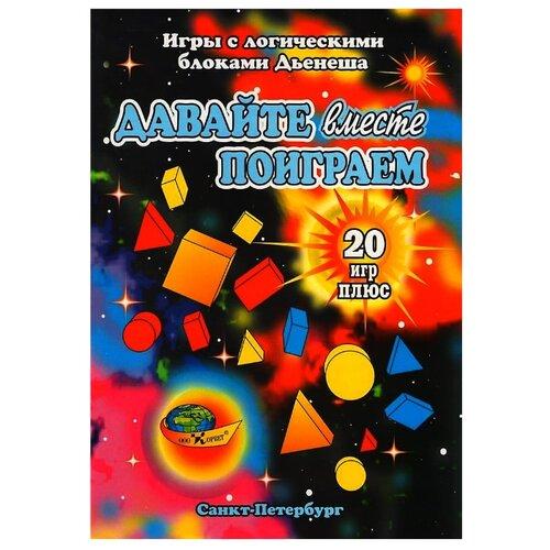 Купить Обучающий набор Корвет Давайте вместе поиграем (к блокам Дьенеша) разноцветный, Обучающие материалы и авторские методики