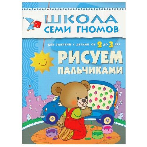 Купить Денисова Д. Школа Семи Гномов 2-3 года. Рисуем пальчиками , Мозаика-Синтез, Учебные пособия