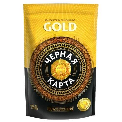 Кофе растворимый Черная карта Gold, пакет, 150 г кофе растворимый черная карта gold стеклянная банка 95 г