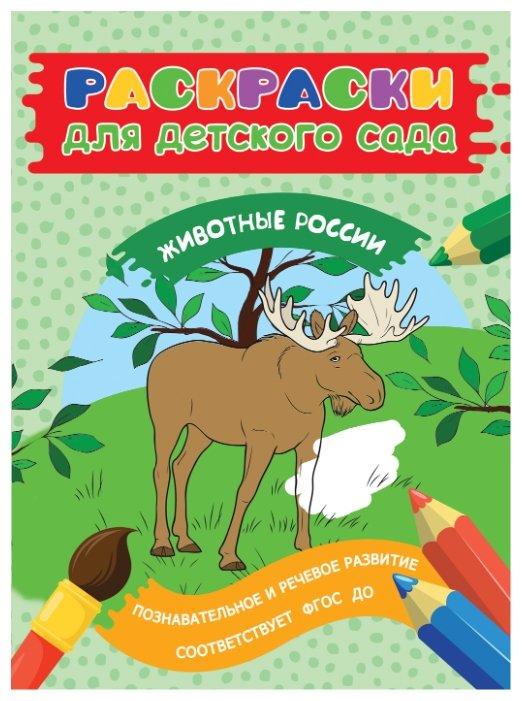РОСМЭН Раскраски для детского сада. Животные России