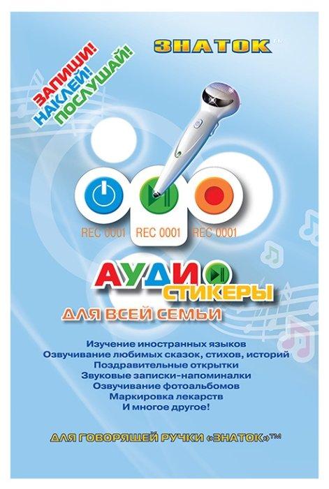 Пособие для говорящей ручки Знаток АудиоСтикеры для ручки II поколения ZP-40042