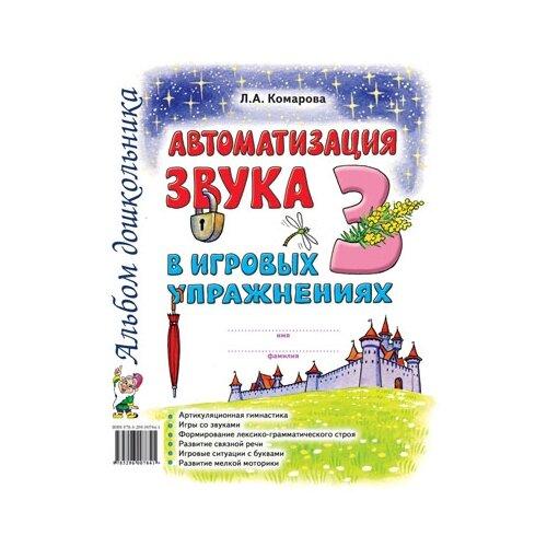 Комарова Л.А.