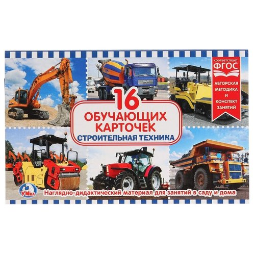 Купить Набор карточек Умка Строительная техника 19x12 см 16 шт., Дидактические карточки