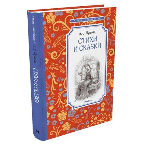 Купить Пушкин А. Чтение-лучшее учение. Стихи и сказки , Machaon, Детская художественная литература