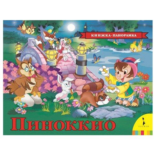 Купить Коллоди К. Панорамка. Пиноккио , РОСМЭН, Детская художественная литература