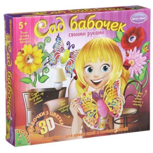 Купить BONDIBON Набор для творчества Сад Бабочек 3D (ВВ1347), Поделки и аппликации