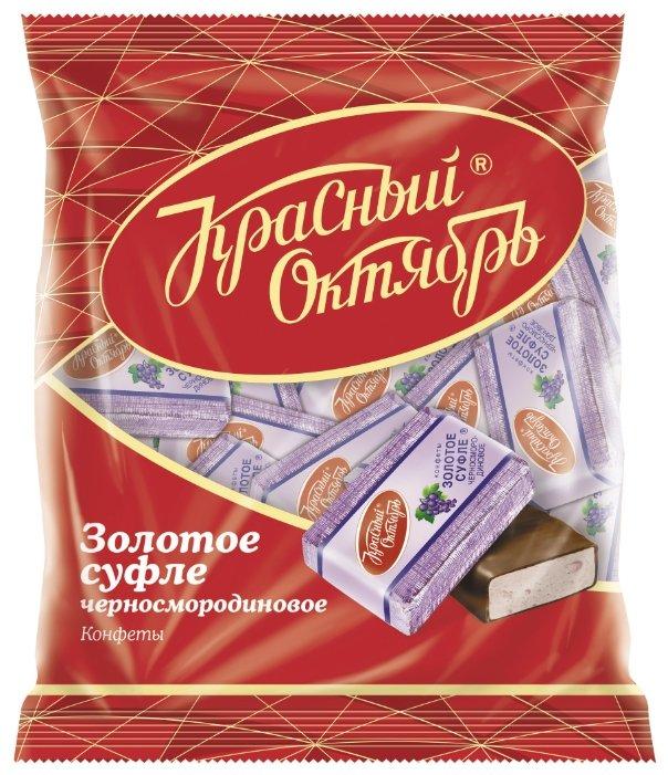 Конфеты Красный Октябрь Золотое суфле черносмородиновое, пакет