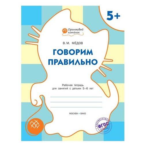 Купить Мёдов В.М. Оранжевый котенок. Говорим правильно: рабочая тетрадь для занятий с детьми 5-6 лет , Вако, Учебные пособия