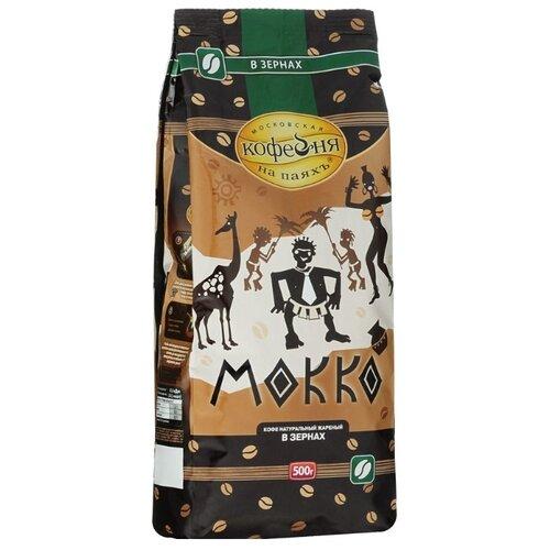 цена Кофе в зернах Московская кофейня на паяхъ Мокко, арабика/робуста, 500 г онлайн в 2017 году