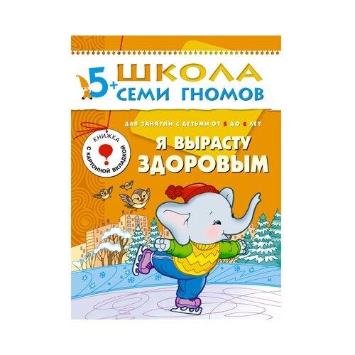Купить Денисова Д. Школа Семи Гномов 5-6 лет. Я вырасту здоровым , Мозаика-Синтез, Учебные пособия