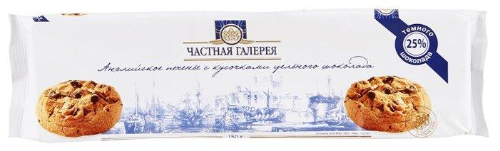 Печенье Частная Галерея английское с кусочками цельного шоколада, 150 г