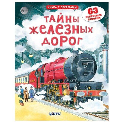 Купить Открой тайны железных дорог, Робинс, Познавательная литература