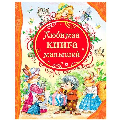 Купить Барто А., Чуковского К., Хармса Д. Любимая книга малышей , РОСМЭН, Книги для малышей