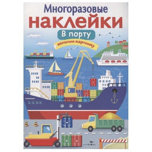 Купить Книжка с наклейками Многоразовые наклейки. В порту, Стрекоза, Книжки с наклейками