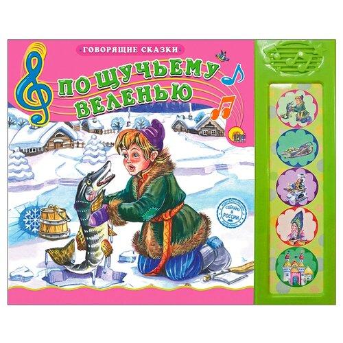 Купить Говорящие сказки. По щучьему веленью, Проф-Пресс, Книги для малышей