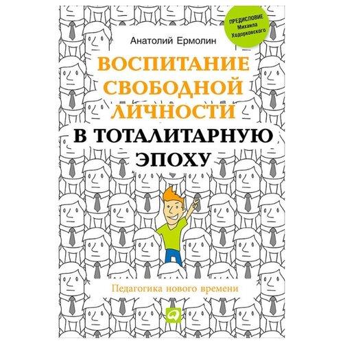 Ермолин А. Воспитание свободной личности в тоталитарную эпоху: Педагогика нового времени ю п азаров семейная педагогика воспитание ребенка в любви свободе и творчестве