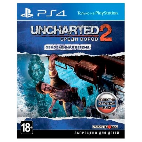 Игра для PlayStation 4 Uncharted 2: Among Thieves