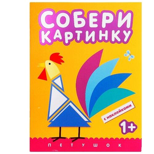 Купить Книжка с наклейками Собери картинку. Петушок , Мозаика-Синтез, Книжки с наклейками