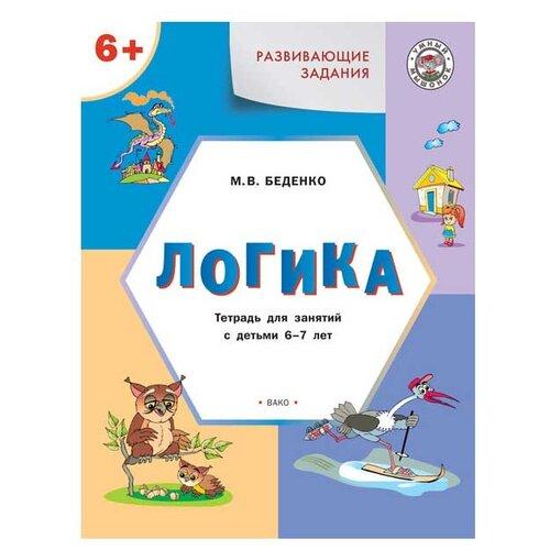 Купить Беденко М.В. Умный мышонок. Развивающие задания. Логика: тетрадь для занятий с детьми 6-7 лет , Вако, Учебные пособия