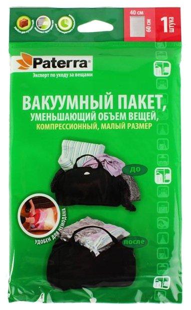 Вакуумный пакет Paterra 402 407, 40