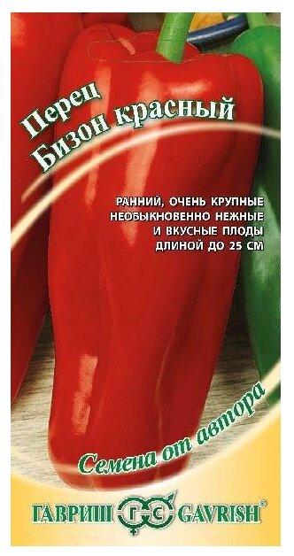 Семена Гавриш Семена от автора Перец сладкий Бизон красный 0,1 г