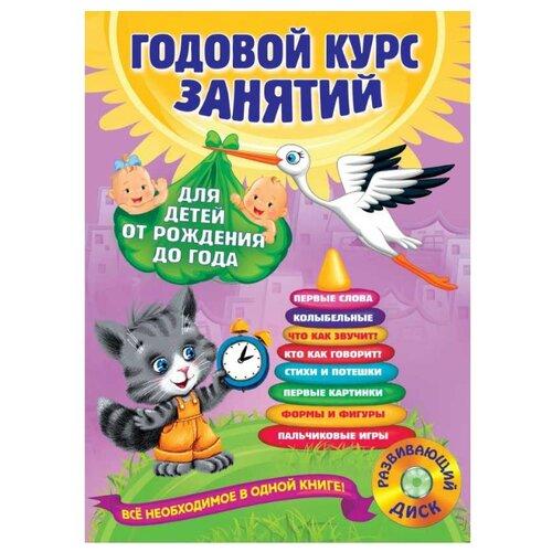 Купить Далидович А. Годовой курс занятий для детей от рождения до года , ЭКСМО, Учебные пособия