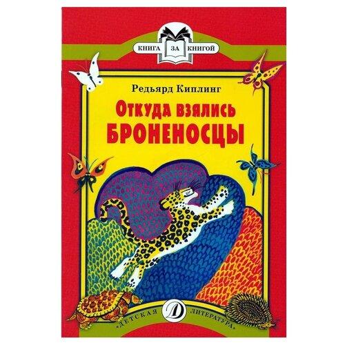 Купить Киплинг Р.Д. Откуда взялись Броненосцы , Детская литература, Детская художественная литература