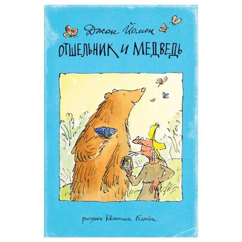 Йомен Д. Отшельник и Медведь художественные книги поляндрия д глиори непогода