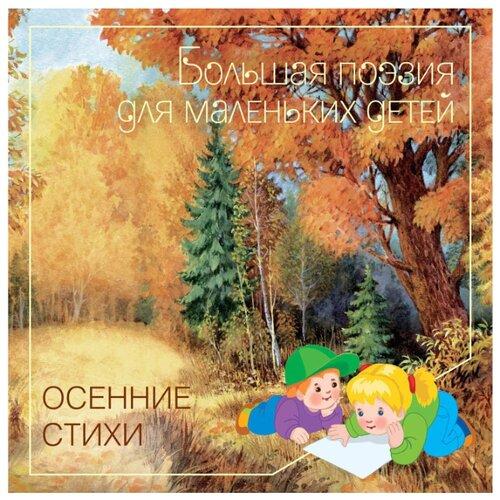 Пушкин А.С. Осенние стихи