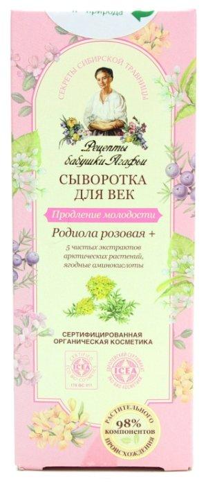 Сыворотка Рецепты бабушки Агафьи продление молодости для век 50 мл