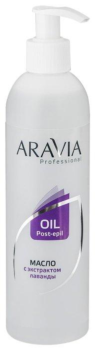 ARAVIA Professional Масло после депиляции для чувствительной кожи с экстрактом лаванды