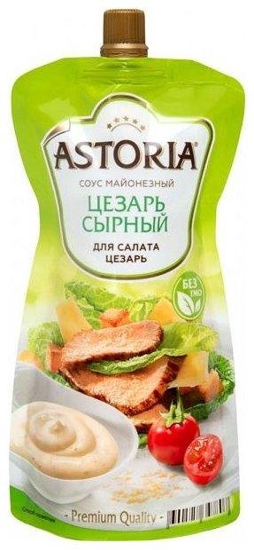 Соус ASTORIA Цезарь сырный, 200 г