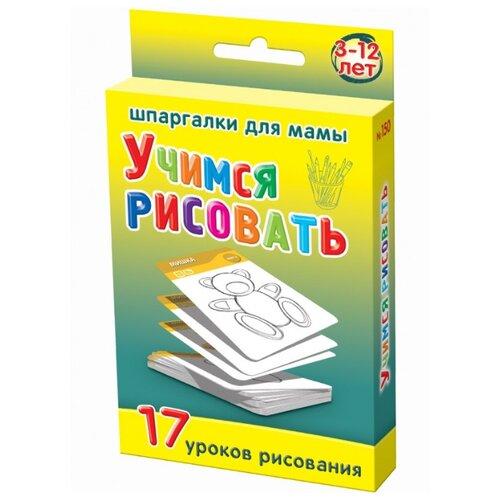 Купить Набор карточек Лерман Шпаргалки для мамы. Учимся рисовать. 3-12 лет 8.8x6.3 см 50 шт., Дидактические карточки